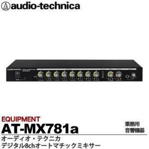 【audio-technica】 オーディオテクニカ  デジタル8chオートマチックミキサー  AT-MX781a|lumiere10