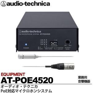 【audio-technica】 オーディオテクニカ PoE対応マイクロホンシステム  AT-POE4520|lumiere10