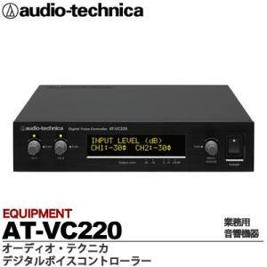 【audio-technica】 オーディオテクニカ デジタルボイスコントローラー AT-VC220|lumiere10