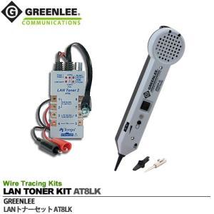 【GREENLEE】心線対照機トーンプローブセット AT8L送信機・200EP-G受信機・700C専用ケース同梱 グッドマン 正規輸入品 LAN TONER KIT AT8LK|lumiere10