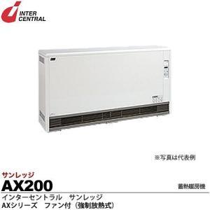 【インターセントラル】サンレッジ 蓄熱暖房機 AXシリーズ(ファン付・強制放熱式) AX200|lumiere10