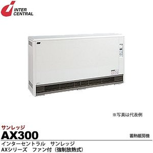 【インターセントラル】サンレッジ 蓄熱暖房機 AXシリーズ(ファン付・強制放熱式) AX300|lumiere10