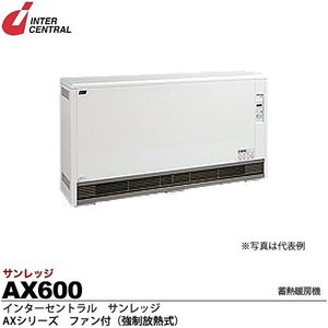 【インターセントラル】サンレッジ 蓄熱暖房機 AXシリーズ(ファン付・強制放熱式) AX600|lumiere10