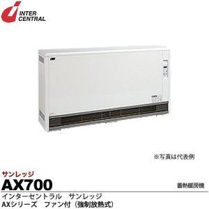 【インターセントラル】サンレッジ 蓄熱暖房機 AXシリーズ(ファン付・強制放熱式) AX700|lumiere10