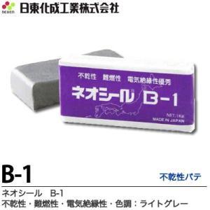 【日東化成工業】ネオシールB-1 隙間シール用(防水・電気絶縁等) 不乾性/難燃性・電気絶縁性優秀 ライトグレー色 1kg ネオシールB-1|lumiere10