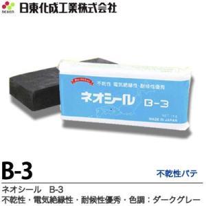 【日東化成工業】ネオシールB-3 隙間シール用(防水・電気絶縁等) 不乾性/電気絶縁性・耐候性優秀 ダークグレー色 1kg ネオシールB-3|lumiere10