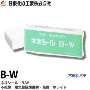 【日東化成工業】ネオシールB-W 隙間シール用(防水・電気絶縁等) 不乾性/電気絶縁性優秀 ホワイト色 1kg ネオシールB-W|lumiere10