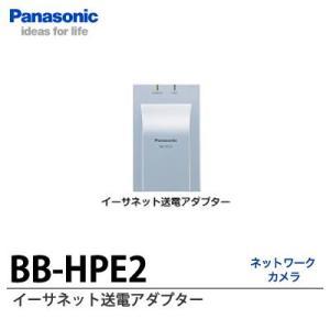 【Panasonic電工】 イーサネット送電アダプター  BB-HPE2 lumiere10