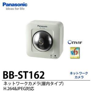 【Panasonic】 ネットワークカメラ 屋内タイプ H.264&JPEG対応  BB-ST162 lumiere10