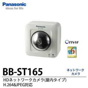 【Panasonic】 HDネットワークカメラ   屋内タイプ H.264&JPEG対応  BB-ST165 lumiere10