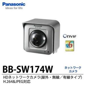 【Panasonic】 ネットワークカメラ  屋外・無線/有線LANタイプ   H.264&JPEG対応  BB-SW174W lumiere10
