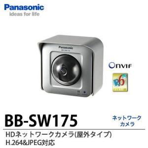 【Panasonic】 HDネットワークカメラ   屋外タイプ  H.264&JPEG対応  BB-SW175 lumiere10