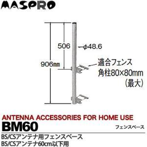 【マスプロ】 BS・CSアンテナ用フェンスマスト(60cm以下用)  BM60|lumiere10