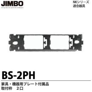 【JIMBO】NKシリーズ適合器具  NKシリーズ取付枠  取付枠2口  BS-2PH|lumiere10