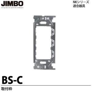 【JIMBO】神保電器  NKシリーズ配線器具  NKシリーズ適合器具  取付枠  BS-C|lumiere10