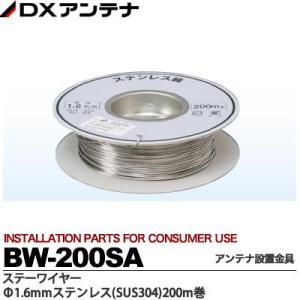 【DXアンテナ】 アンテナ設置金具  ステーワイヤー  Φ1.6mmステンレス(SUS304)200m巻  BW-200SA|lumiere10