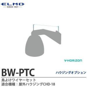 【ELMO】 エルモ   鳥よけワイヤーセット    BW-PTC lumiere10