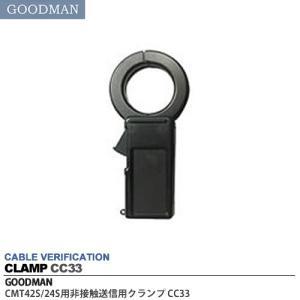 【GOODMAN】グッドマン ケーブル探索機 非接触送信クランプ サーキットマッパーCMT42S/CMT24S用 CC33|lumiere10