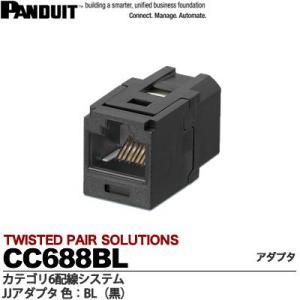 【PANDUIT】 カテゴリ6JJアダプタパッチパネル&JJアダプタ   JJアダプタ  CC688BL lumiere10