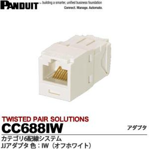 【PANDUIT】 カテゴリ6JJアダプタパッチパネル&JJアダプタ  JJアダプタ  CC688IW lumiere10