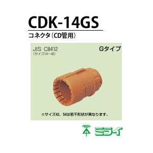 【未来工業】 コネクタ(CD管用)  CDK-14GS  (10個入り)|lumiere10