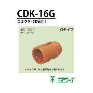 【未来工業】 コネクタ(CD管用)  CDK-16G  (10個入り)|lumiere10
