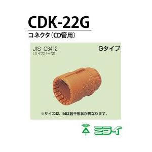 【未来工業】 コネクタ(CD管用)  CDK-22G  (10個入り)|lumiere10