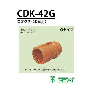 【未来工業】 コネクタ(CD管用)  CDK-42G  (2個入り)|lumiere10