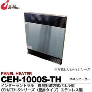 【インターセントラル】 パネルヒーター 自然対流式 定格電圧:1Φ200V 消費電力:1.0kw 寸法:W418×H685×D98  CEH-1000S-TH|lumiere10