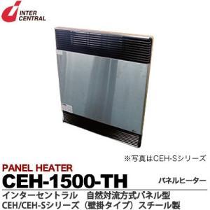 【インターセントラル】 パネルヒーター 自然対流式 定格電圧:1Φ200V 消費電力:1.5kw 寸法:W584×H685×D98 CEH-1500-TH|lumiere10