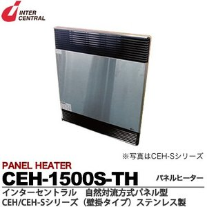 【インターセントラル】 パネルヒーター 自然対流式 定格電圧:1Φ200V 消費電力:1.75kw 寸法:W880×H500×D70 NZ-1750|lumiere10