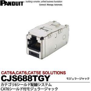 【PANDUIT】 カテゴリ6シールド配線システム  カテゴリ6シールド付モジュラージャック  CJS688TGY lumiere10