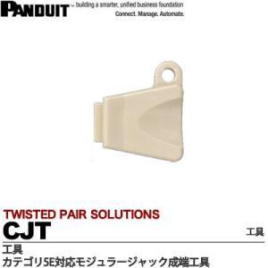 【PANDUIT】 成端工具   CJT lumiere10