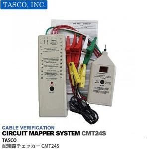 【TASCO】配線路チェッカー(24系統) グッドマン 正規輸入品 サーキットマッパー CMT24S|lumiere10