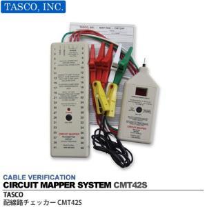 【TASCO】配線路チェッカー(42系統) グッドマン 正規輸入品 サーキットマッパー CMT42S|lumiere10