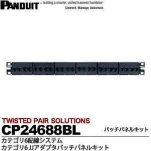 【PANDUIT】 カテゴリ6JJアダプタパッチパネル&JJアダプタ   JJアダプタパッチパネルキット  CP24688BL lumiere10