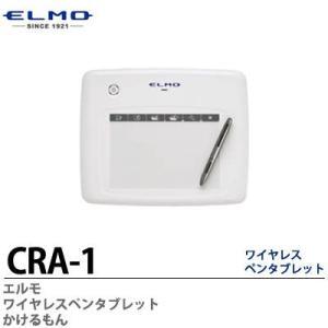 【ELMO】 エルモ   ワイヤレスペンタブレット  『かけるもん』  CRA-1|lumiere10