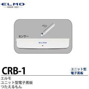 【ELMO】 エルモ   ユニット型・電子黒板  『伝えるもん』   CRB-1|lumiere10