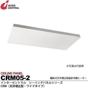 【インターセントラル】シーリングパネル 輻射式天井埋込型遠赤外線ヒーター CRM(天井埋込型・ロングタイプ) CRM05-2|lumiere10
