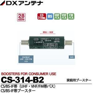 【DX アンテナ】 CS/BS-IF帯ブースター   28db型   UHF・VHF/FM帯パス   CS-314-B2|lumiere10