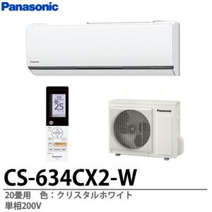 【Panasonic】 20畳用エアコン CS-634CX2-W|lumiere10