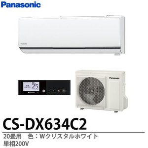 【Panasonic】 20畳用エアコン CS-DX634C2|lumiere10