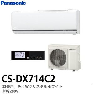 【Panasonic】 23畳用エアコン  CS-DX714C2|lumiere10