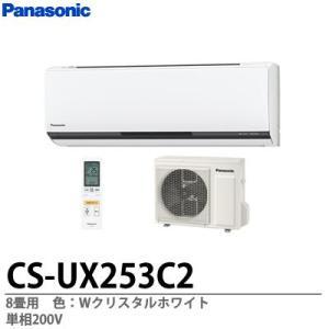 【Panasonic】 フル暖タイプ 8畳用エアコン CS-UX253C2|lumiere10