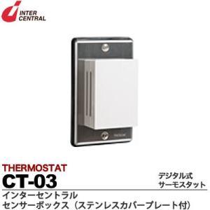 【インターセントラル】センサーボックス UT-5・UT-3用 ステンレスカバープレート付 CT-03|lumiere10