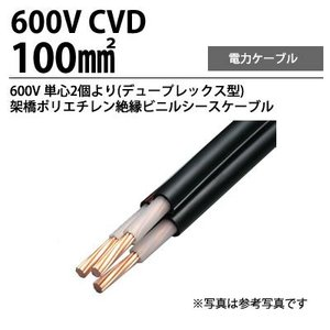 600V架橋ポリエチレン絶縁ビニルシースケーブル CVD100sq 単心2個より 切り売り|lumiere10