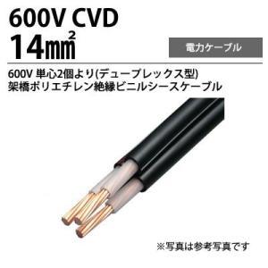 600V架橋ポリエチレン絶縁ビニルシースケーブル  CVD14sq単心2個より 切り売り|lumiere10