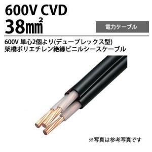 600V架橋ポリエチレン絶縁ビニルシースケーブル  CVDsq  単心2個より 切り売り|lumiere10