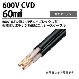 600V架橋ポリエチレン絶縁ビニルシースケーブル  CVD60sq   単心2個より 切り売り|lumiere10