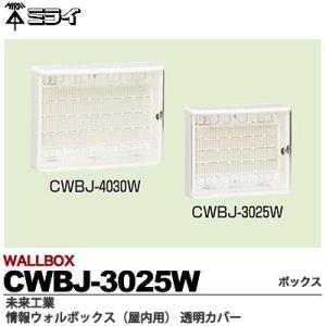 【未来工業】 情報ウォルボックス  屋内用  透明カバー  CWBJ-3025W lumiere10